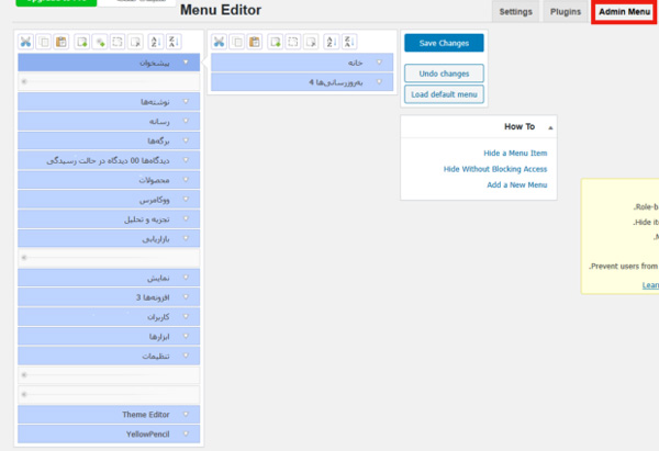 آموزش نحوه ویرایش مدیریت وردپرس-آموزش افزونه admin menu editor